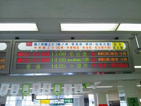 20121102 長野出張 10.jpg