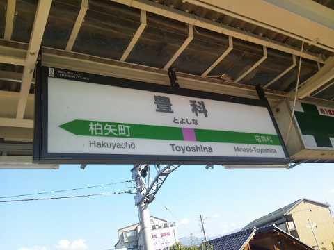 20121102 長野出張 20.jpg