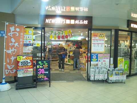 20121103 長野出張 02.jpg