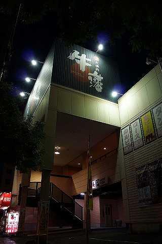 20121230 炭火焼肉牛藩 01.jpg