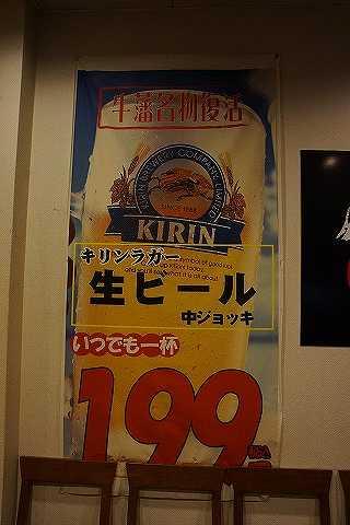 20121230 炭火焼肉牛藩 02.jpg