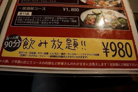 20121230 炭火焼肉牛藩 04.jpg