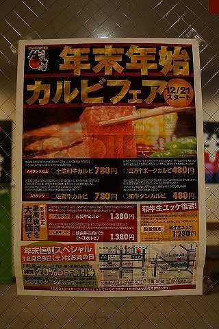 20121230 炭火焼肉牛藩 05.jpg
