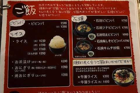 20121230 炭火焼肉牛藩 06.jpg