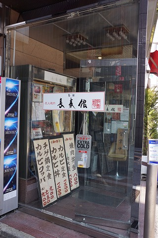 20130302 新宿長春館 02.jpg