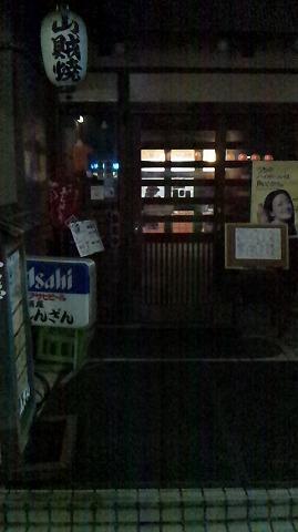 20130314 しんざん 01.jpg