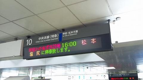 20130314 長野出張 02.jpg