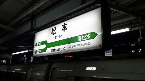 20130314 長野出張 04.jpg