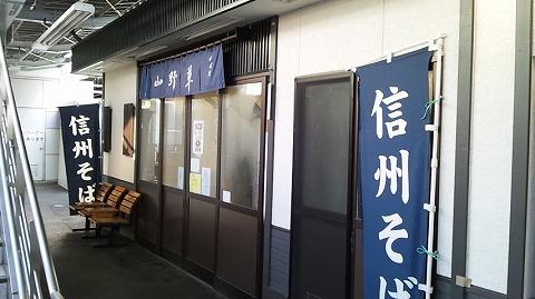 20130315 山野草 02.jpg