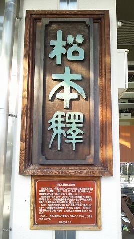 20130315 長野出張 02.jpg