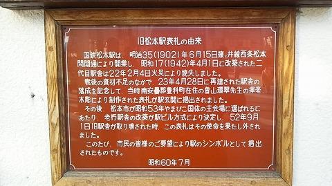 20130315 長野出張 03.jpg
