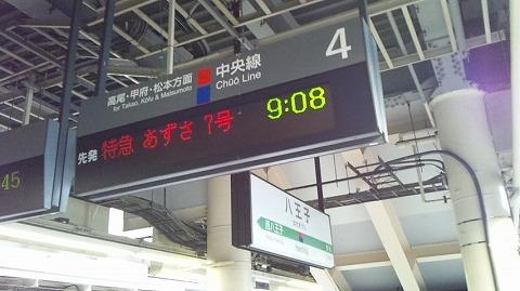 20130530 長野出張 01.jpg