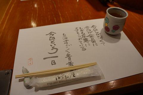 20130810 田中屋 05.jpg