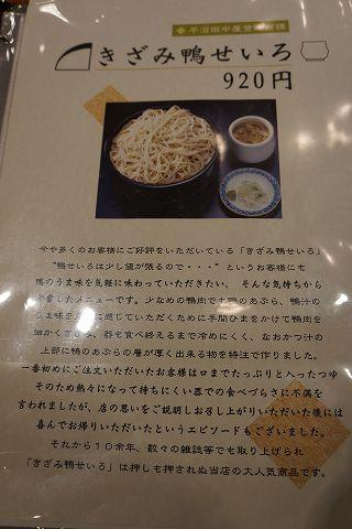 20130810 田中屋 06.jpg