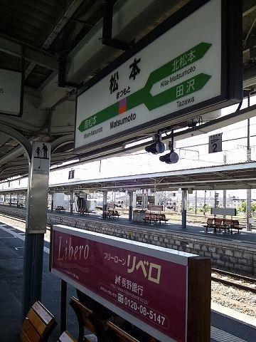 20130828 長野出張 03.jpg