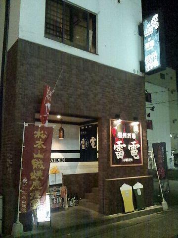 20131010 雷電 01.jpg