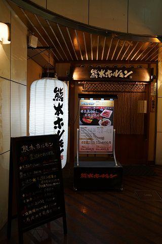 20131229 熊本ホルモン 02.jpg