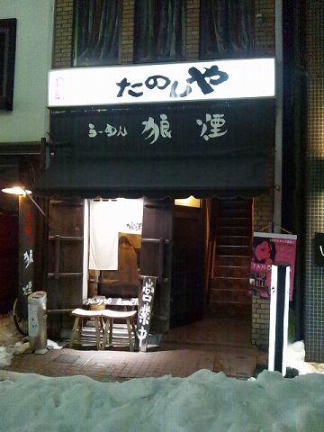 20140210 狼煙 01.jpg