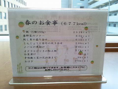 20140404 人間ドック 07.jpg