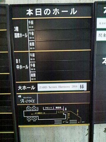 20140527 zard screen harmony 2014 03.jpg