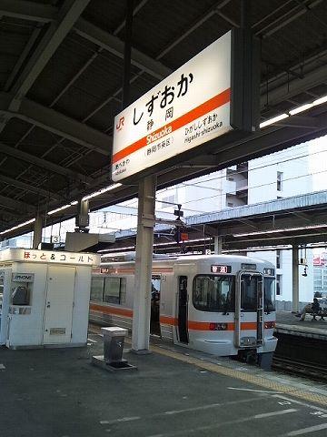 20150308 静岡出張 01.jpg