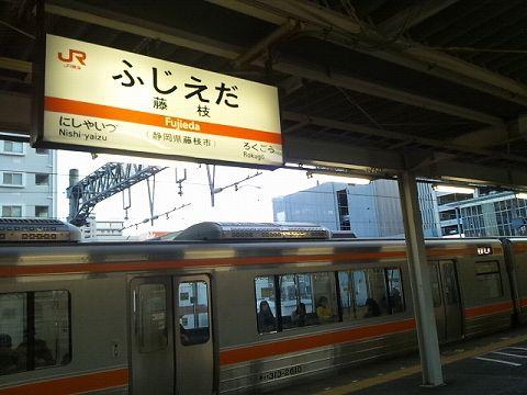 20150308 静岡出張 03.jpg