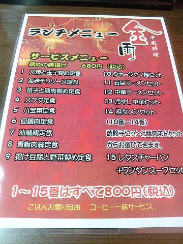 20160509 金雨 01.jpg