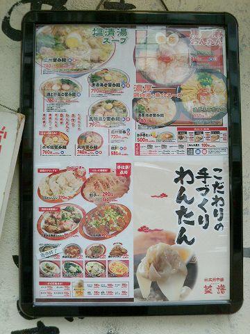 20160520 広州市場 02.jpg