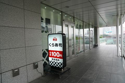 20160528 くら寿司 01.jpg