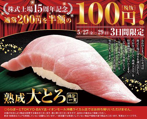 20160528 くら寿司 02.jpg