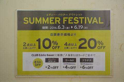 20160605 三井アウトレットパーク 横浜ベイサイド 04.jpg