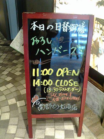 20160708 南部どり 01.jpg