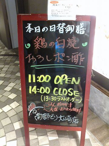 20160721 南部どり 01.jpg