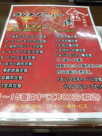 20160726 金雨 01.jpg