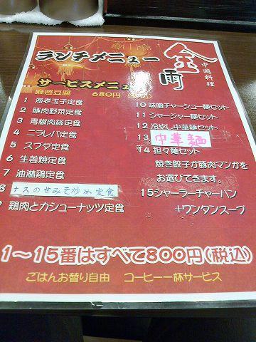 20160831 金雨 01.jpg