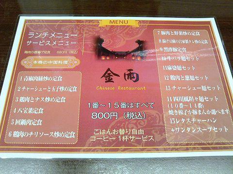 20160914 金雨 01.jpg