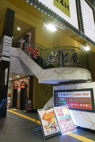 20161001 徳樹庵 02.jpg