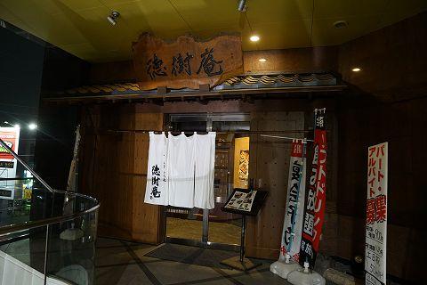 20161001 徳樹庵 03.jpg