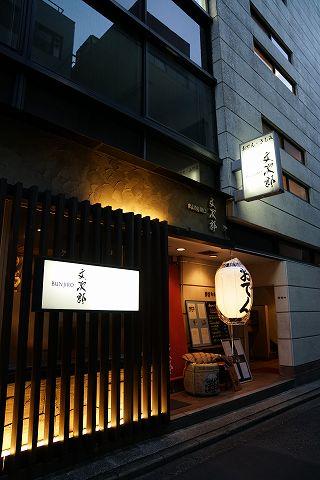 20161010 文次郎 01.jpg