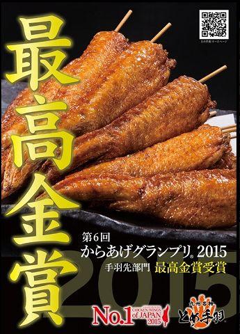 20161011 とめ手羽 03.jpg