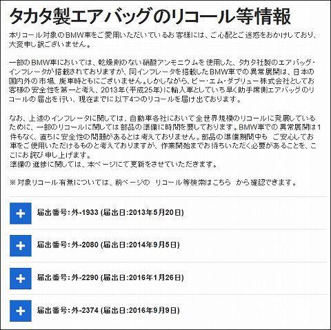 20161011 bmw x1 リコール 06.jpg