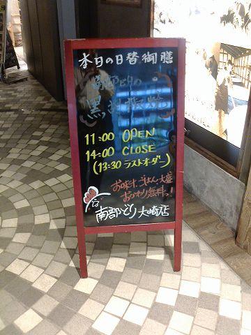20161025 南部どり 01.jpg