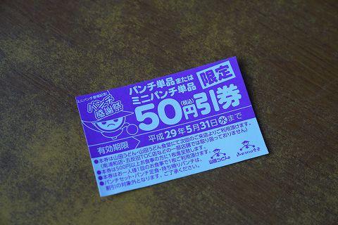 20170404 山田うどん 02.jpg
