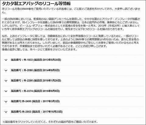20170511 bmw x1 リコール 01.jpg