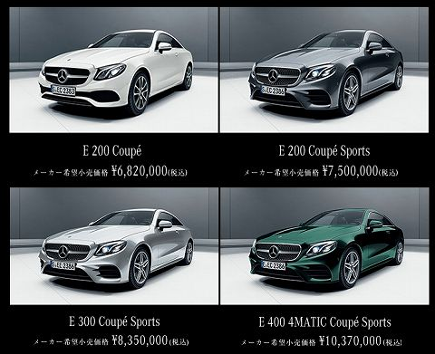 20170531 e-class coupe 11.jpg