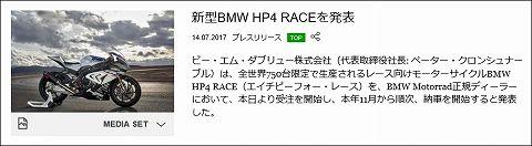 20170714 bmw hp4 01.jpg
