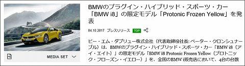 20171004 bmw i8 01.jpg
