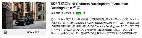 20171005 mini buckingham 01.jpg