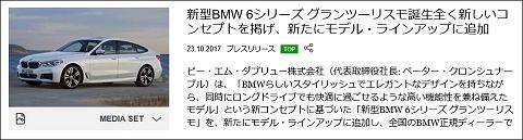 20171023 bmw 6 01.jpg