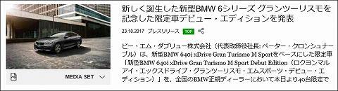 20171023 bmw 6 gt 01.jpg